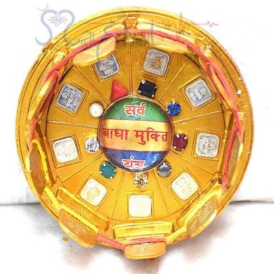 Sarv Badha Mukti Yantra - Gold Plated (Panchdhatu)
