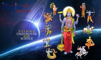 श्रीहरि विष्णु के दशावतार और विज्ञान